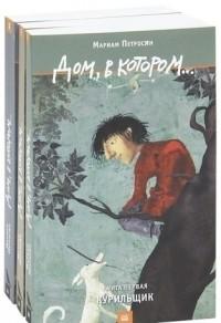 Мариам Петросян — Дом, в котором... (комплект из 3 книг)