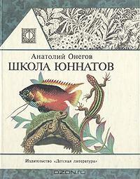 Anatolij_Onegov__Shkola_yunnatov.jpg