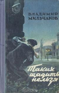 Таких щадить нельзя — Владимир Мильчаков