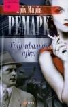 Еріх Марія Ремарк - Тріумфальна арка