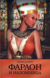 Нагиб Махфуз - Фараон и наложница