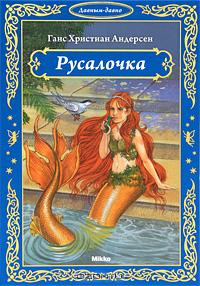 Сказки даля читать онлайн