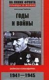 Годы и войны. Записки командарма. 1941-1945