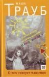 Маша Трауб - О чём говорят младенцы