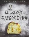 Анна Китаева - Я и моя хлебопечка