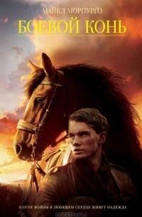 Майкл Морпурго - Боевой конь