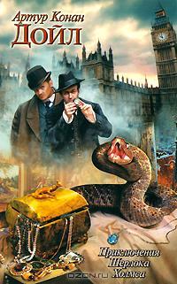 Артур Конан Дойл - Приключения Шерлока Холмса. Из сборников рассказов