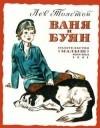 Лев Толстой - Ваня и Буян