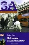 Кейт Фокс - Наблюдая за англичанами. Скрытые правила поведения