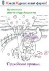 протоиерей Александр Авдюгин - Приходские хроники