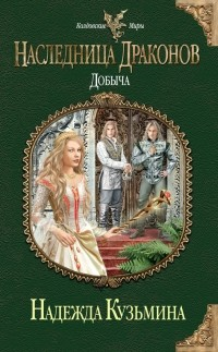 Надежда Кузьмина — Наследница драконов. Добыча