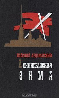 Василий Ардаматский - Ленинградская зима