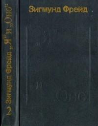 "Зигмунд Фрейд — ""Я"" и ""Оно"". В двух томах. Том 2"