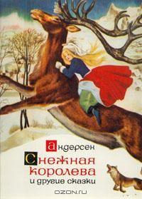 Ганс Христиан Андерсен - Снежная королева и другие сказки