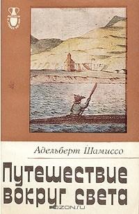 Адельберт Шамиссо - Путешествие вокруг света