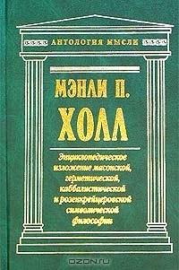 Мэнли П. Холл - Энциклопедическое изложение масонской, герметической, каббалистической и розенкрейцеровской символической философии