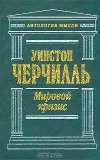 http://i.livelib.ru/boocover/1000510114/l/99f1/Uinston_Cherchill__Mirovoj_krizis.jpg