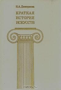 Краткая история искусств дмитриева