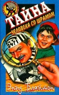 Альфред Хичкок И Три Сыщика Скачать