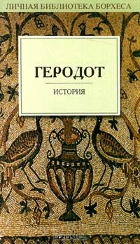 Геродот - Геродот. История