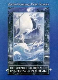 Дж. Р. Р. Толкин - Неоконченные предания Нуменора и Средиземья