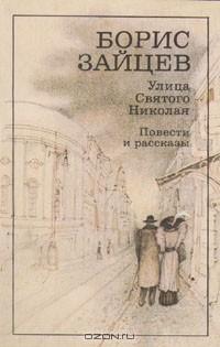 Изучение рассказов Бориса Зайцева в старших классах