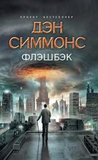 Дэн симмонс - флэшбэк - читать онлайн - knizhnik org