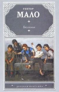 Гектор Мало - Без семьи
