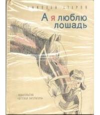 Николай Атаров - А я люблю лошадь