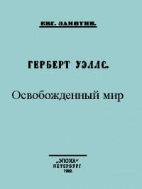 http://j.livelib.ru/boocover/1000513170/l/8b2e/Gerbert_Uells__Osvobozhdennyj_mir.jpg
