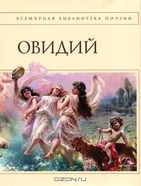 Овидий — Наука любви