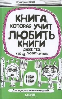 http://j.livelib.ru/boocover/1000514341/l/c8cd/Fransuaza_Bushe__Kniga_kotoraya_uchit_lyubit_knigi_dazhe_teh_kto_ne_lyubit_chita.jpg