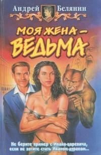 Моя жена - ведьма Андрей Белянин