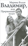 Марина Влади - Владимир, или Прерванный полет