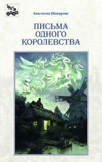 Сказания в письмах Анастасии Шакировой