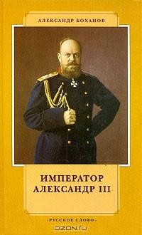Александр Боханов - Император Александр III