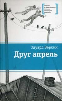 Эдуард Веркин - Друг апрель