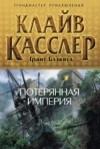 Клайв Касслер, Грант Блэквуд - Потерянная империя