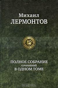 куприн полное собрание сочинений том 2