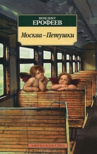 Венедикт Ерофеев — Москва-Петушки