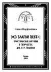 Павел Парфентьев - Эхо Благой Вести: христианские мотивы в творчестве Дж. Р. Р. Толкина