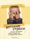 - Детские страхи. Секреты воспитания. Набор инструментов по приодолению страха