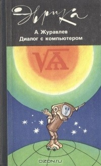 Александр Журавлев - Диалог с компьютером