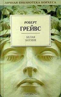 Роберт Грейвс - Белая богиня