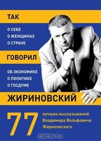 В. В. Жириновский - Так говорил Жириновский