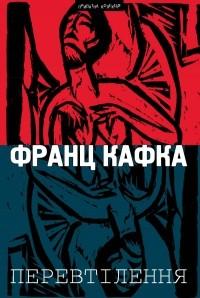 Франц Кафка — Перевтілення