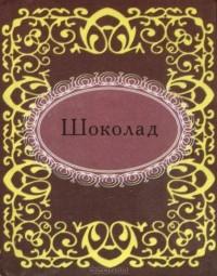 — Шоколад (миниатюрное издание)