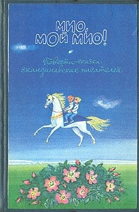 Астрид Линдгрен Мио Мой Мио Презентация