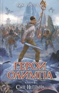 Рик Риордан — Герои Олимпа. Книга 2. Сын Нептуна