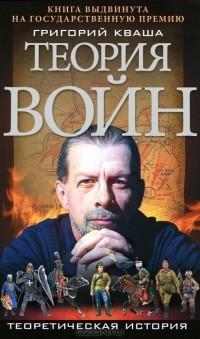 Григорий Кваша - Теория войн